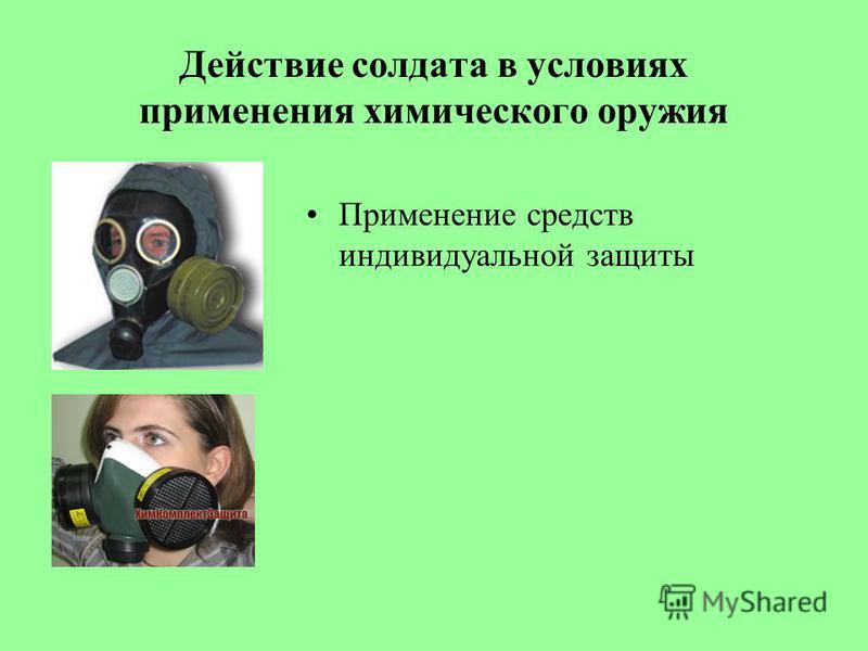 Действие солдата в условиях применения химического оружия Применение средств индивидуальной защиты