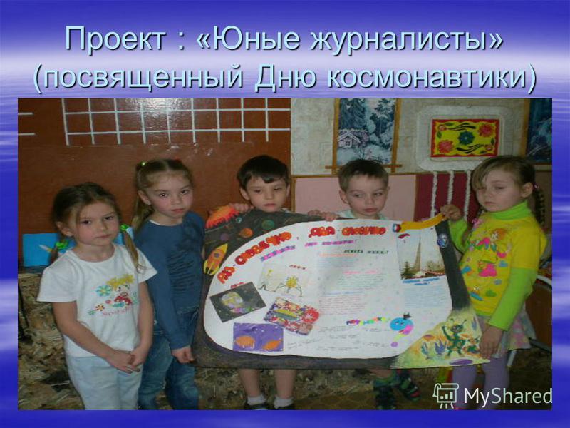 Проект : «Юные журналисты» (посвященный Дню космонавтики)