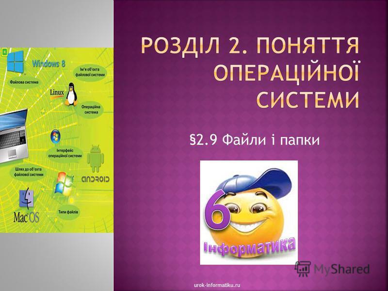 §2.9 Файли і папки urok-informatiku.ru