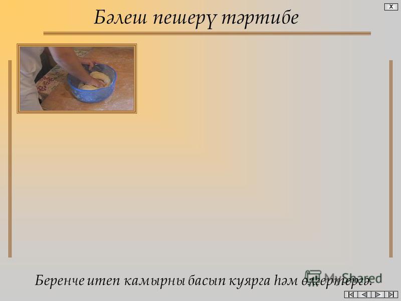 Бәлеш пешерү тәртибе Беренче итеп камырны басып куярга һәм өлгертергә. X