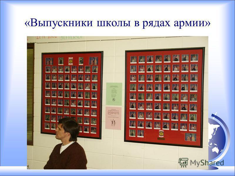 «Выпускники школы в рядах армии»