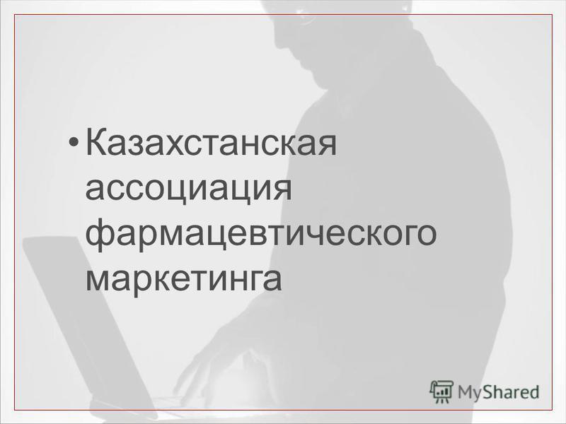 Казахстанская ассоциация фармацевтического маркетинга