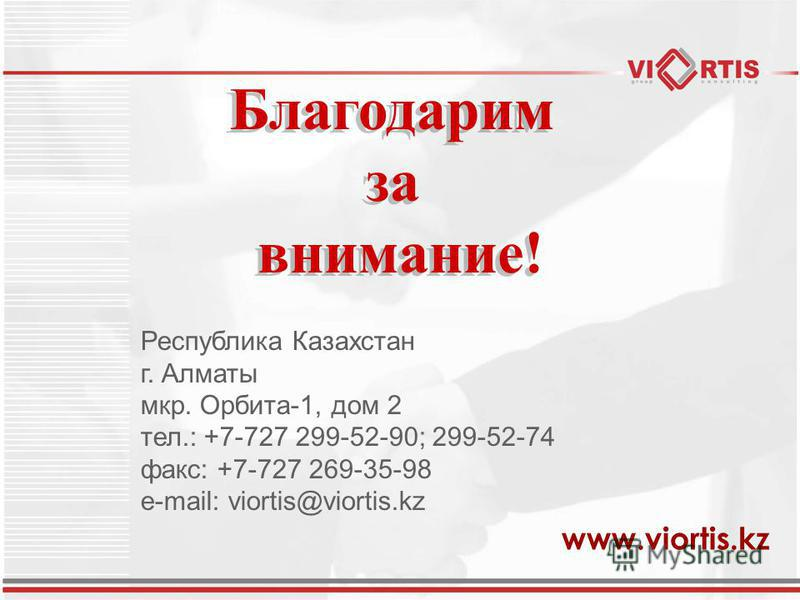Республика Казахстан г. Алматы мкр. Орбита-1, дом 2 тел.: +7-727 299-52-90; 299-52-74 факс: +7-727 269-35-98 e-mail: viortis@viortis.kz www.viortis.kz Благодарим за внимание! Благодарим за внимание!