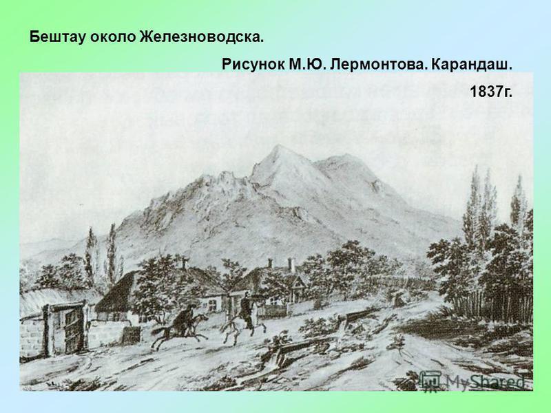 Бештау около Железноводска. Рисунок М.Ю. Лермонтова. Карандаш. 1837 г.