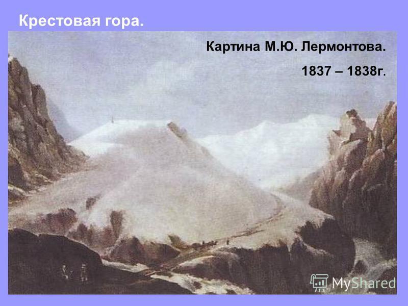 Крестовая гора. Картина М.Ю. Лермонтова. 1837 – 1838 г.