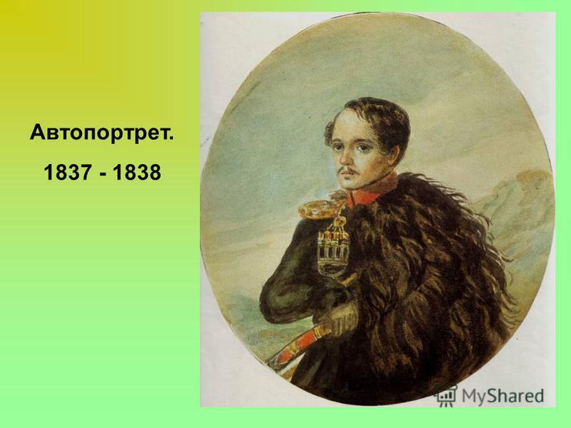 Автопортрет. 1837 - 1838