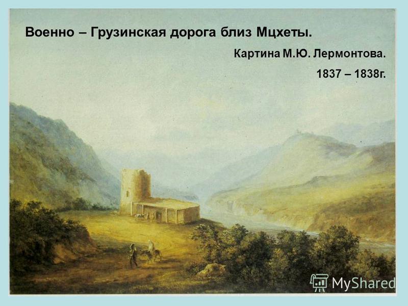 Военно – Грузинская дорога близ Мцхеты. Картина М.Ю. Лермонтова. 1837 – 1838 г.