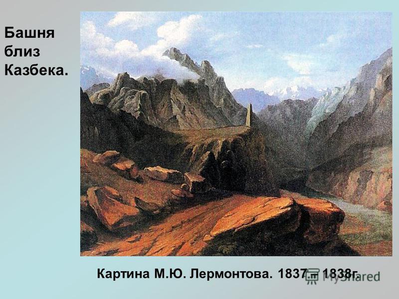 Башня близ Казбека. Картина М.Ю. Лермонтова. 1837 – 1838 г.
