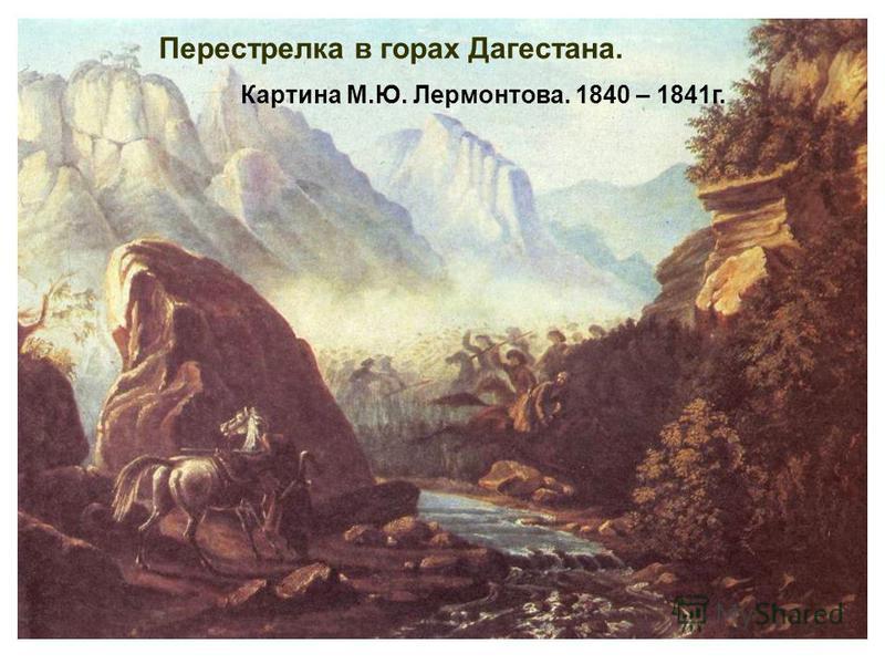 Перестрелка в горах Дагестана. Картина М.Ю. Лермонтова. 1840 – 1841 г.