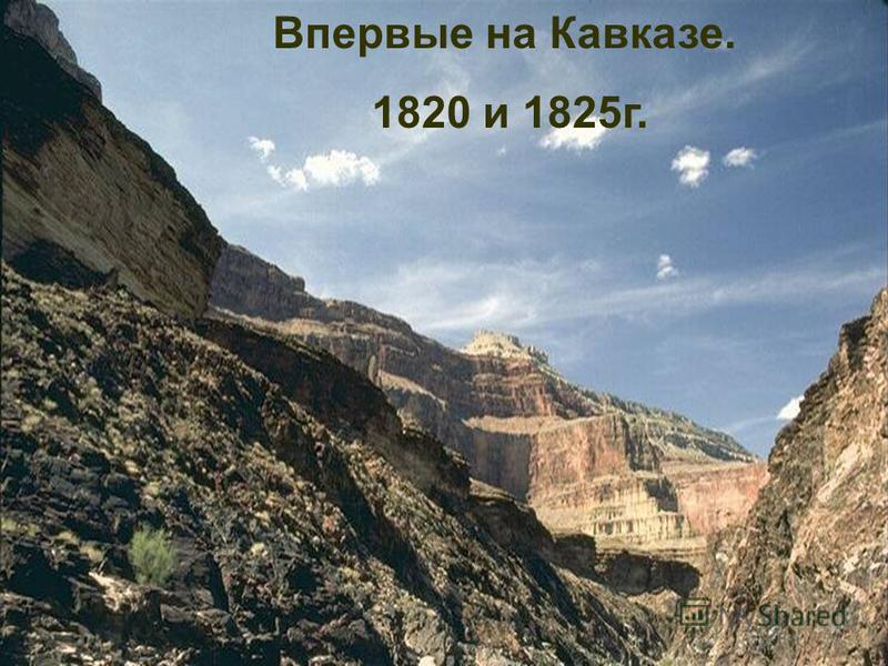 Впервые на Кавказе. 1820 и 1825 г.