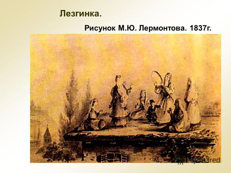 Лезгинка. Рисунок М.Ю. Лермонтова. 1837 г.