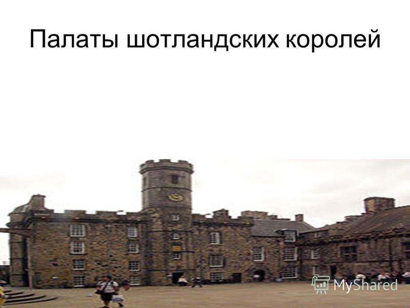 Палаты шотландских королей