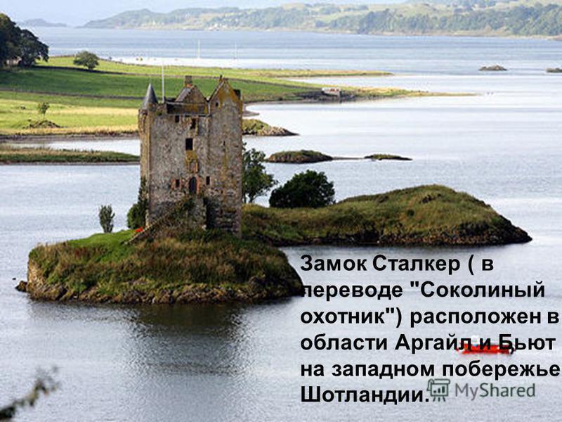 Замок Сталкер ( в переводе Соколиный охотник) расположен в области Аргайл и Бьют на западном побережье Шотландии.