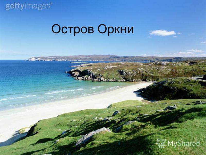 Остров Оркни