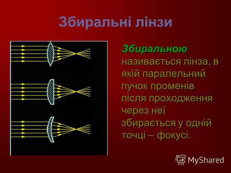 Збиральні лінзи Збиральною називається лінза, в якій паралельний пучок променів після проходження через неї збирається у одній точці – фокусі.