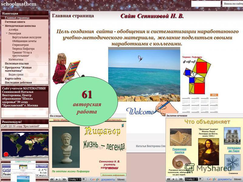 61 61 авторская работа Сайт Сенниковой Н. В.