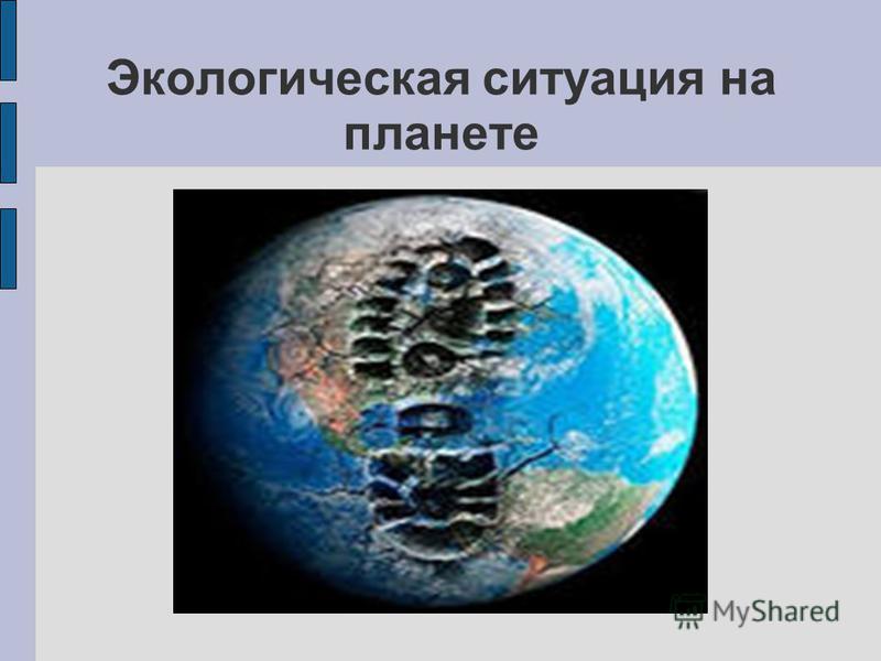 Экологическая ситуация на планете