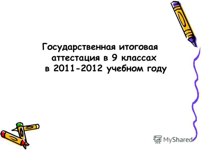Государственная итоговая аттестация в 9 классах в 2011-2012 учебном году