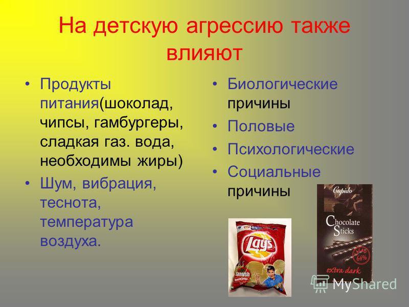 На детскую агрессию также влияют Продукты питания(шоколад, чипсы, гамбургеры, сладкая газ. вода, необходимы жиры) Шум, вибрация, теснота, температура воздуха. Биологические причины Половые Психологические Социальные причины