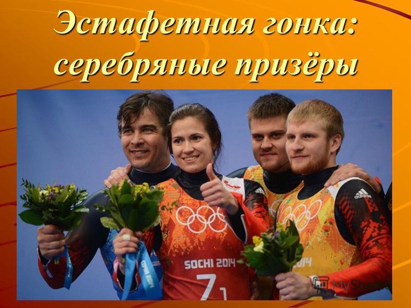 Эстафетная гонка: серебряные призёры