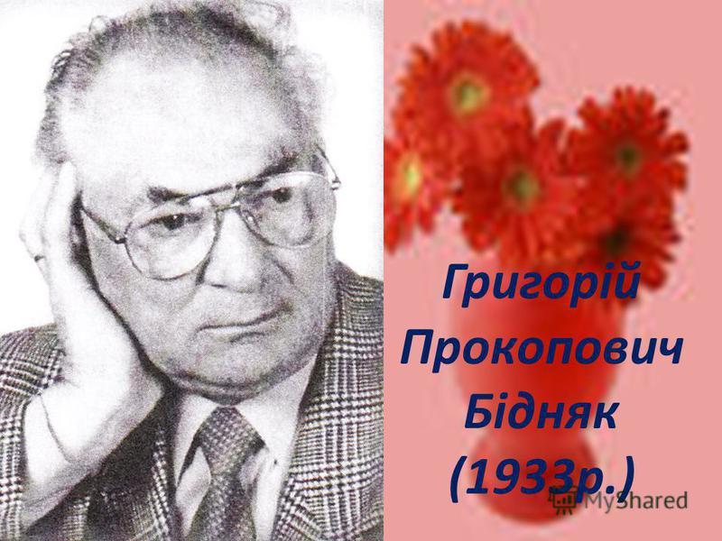 Григорій Прокопович Бідняк (1933р.)