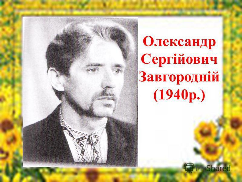 Олександр Сергійович Завгородній (1940р.)