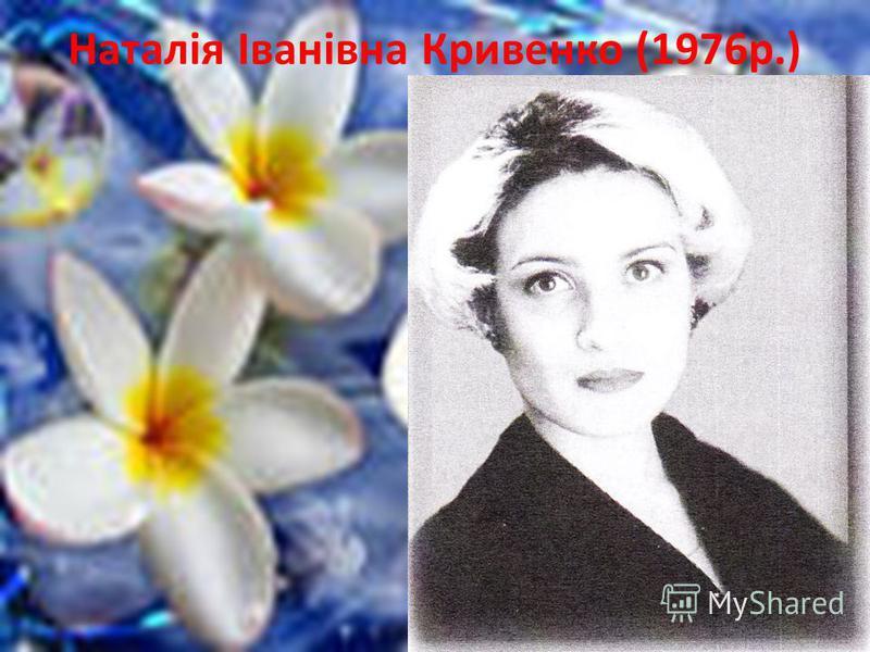 Наталія Іванівна Кривенко (1976р.)