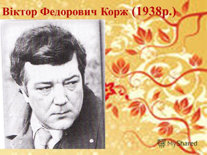 Віктор Федорович Корж (1938р.)