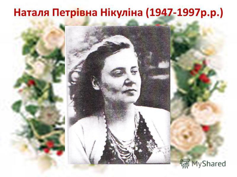 Наталя Петрівна Нікуліна (1947-1997р.р.)