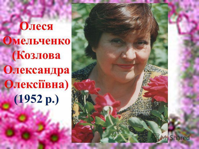 Олеся Омельченко (Козлова Олександра Олексіївна) (1952 р.)