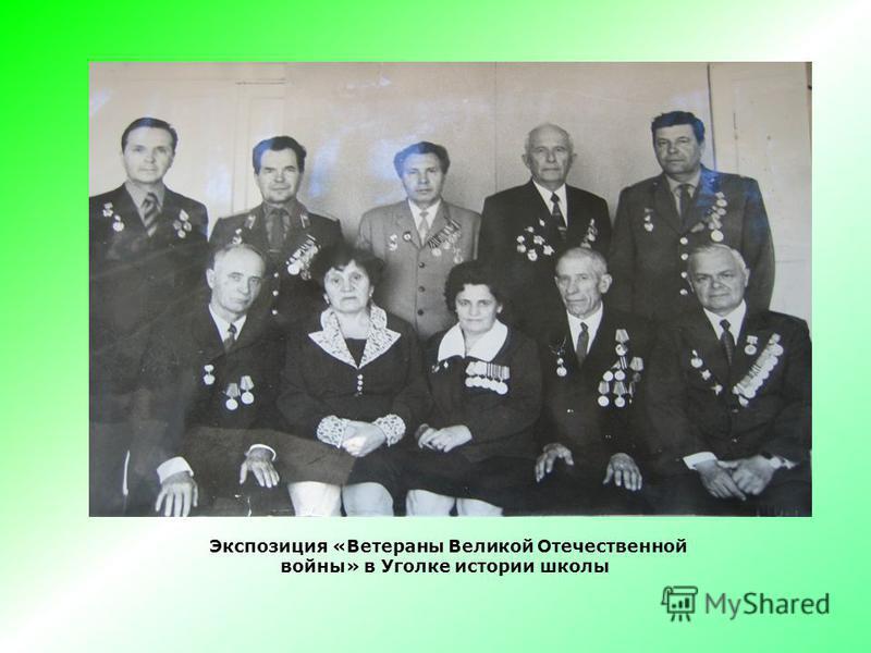 Экспозиция «Ветераны Великой Отечественной войны» в Уголке истории школы