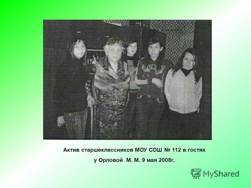 Актив старшеклассников МОУ СОШ 112 в гостях у Орловой М. М. 9 мая 2008 г.
