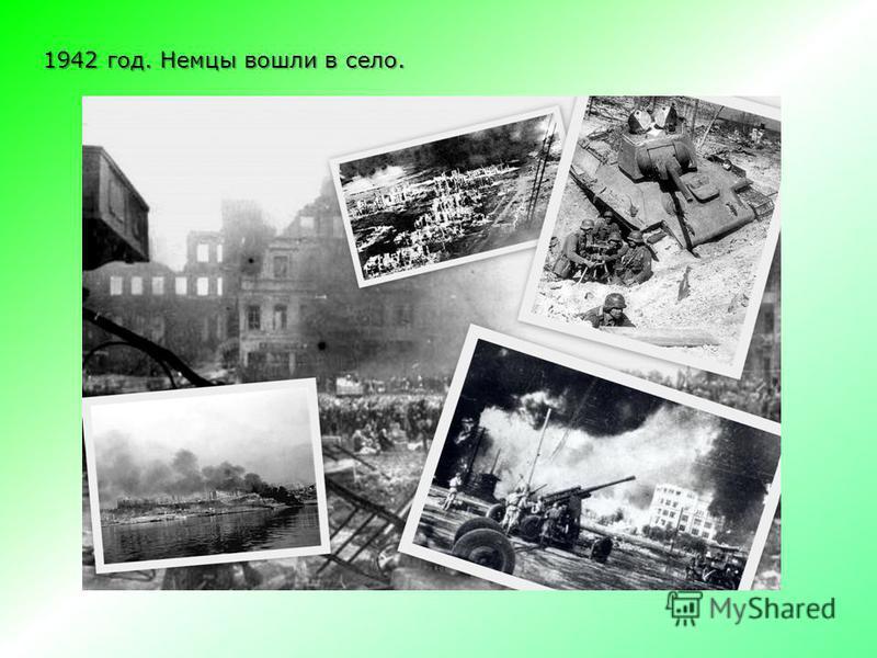 1942 год. Немцы вошли в село.