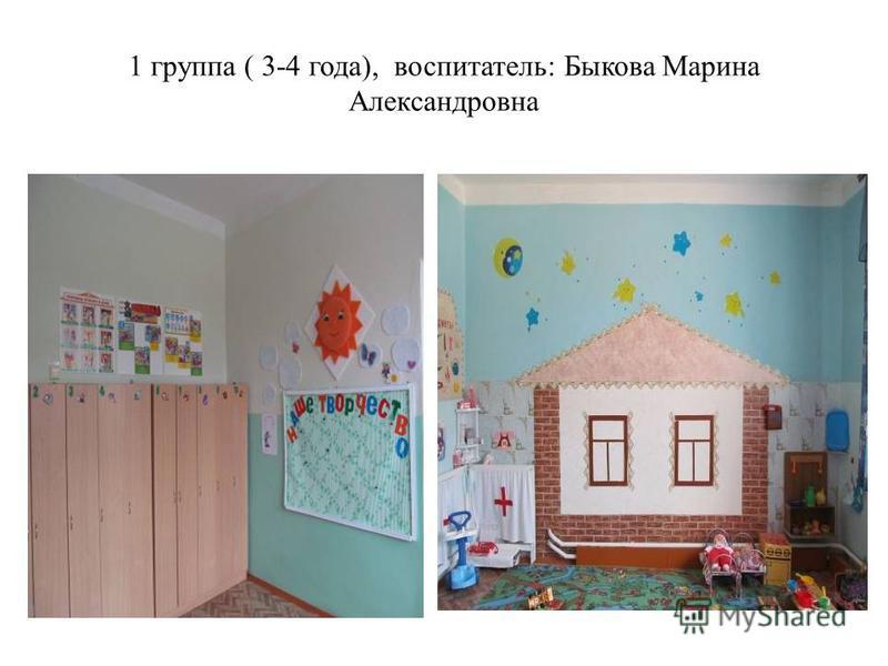 1 группа ( 3-4 года), воспитатель: Быкова Марина Александровна