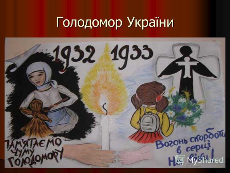 Голодомор України