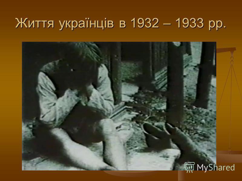 Життя українців в 1932 – 1933 рр.