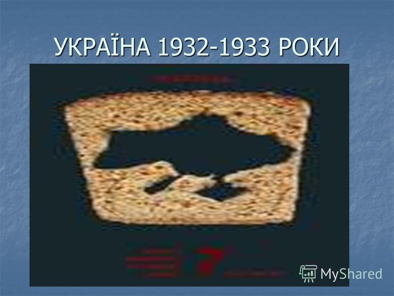 УКРАЇНА 1932-1933 РОКИ