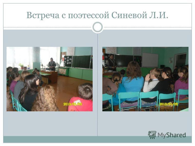 Встреча с поэтессой Синевой Л.И.