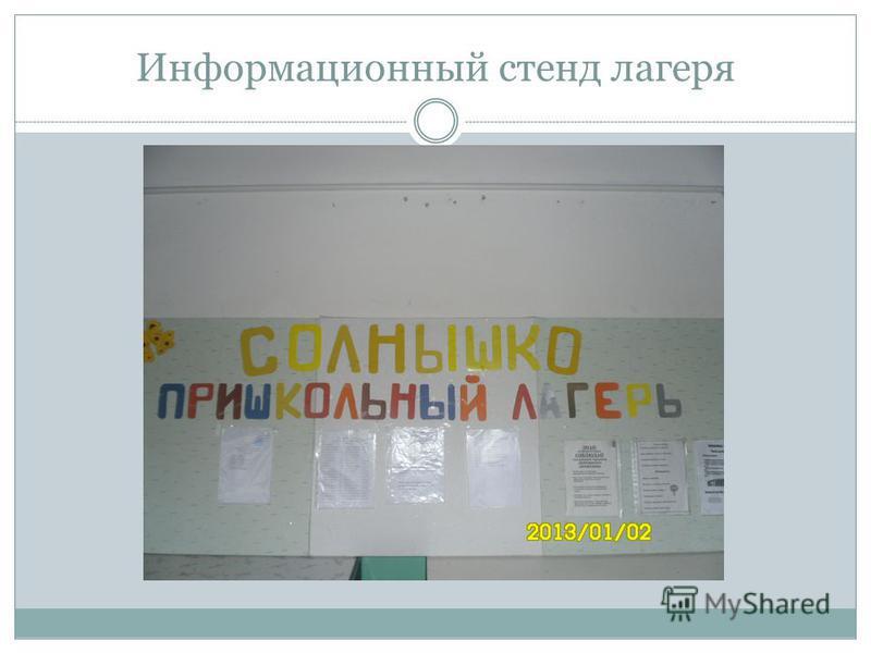 Информационный стенд лагеря