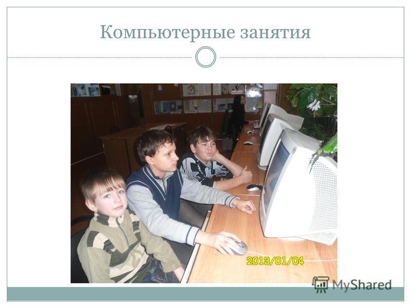 Компьютерные занятия