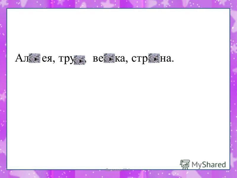 Ал л ея, труд, ветка, стр а на. Яковлева И.А.