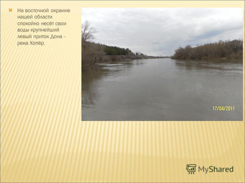 На восточной окраине нашей области спокойно несёт свои воды крупнейший левый приток Дона - река Хопёр.