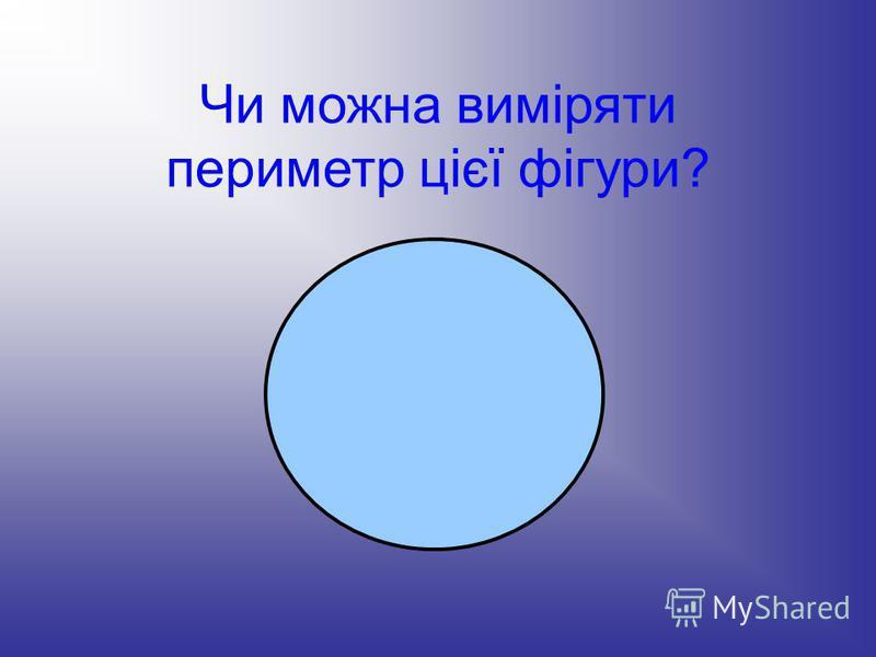 Чи можна виміряти периметр цієї фігури?