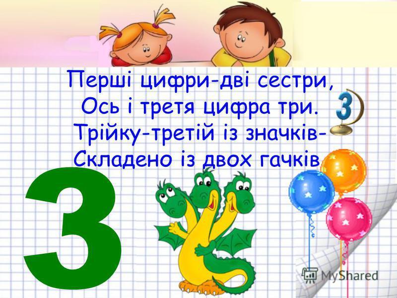 Перші цифри-дві сестри, Ось і третя цифра три. Трійку-третій із значків- Складено із двох гачків. 3