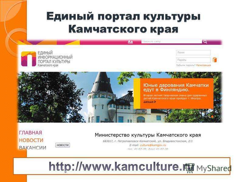 Единый портал культуры Камчатского края