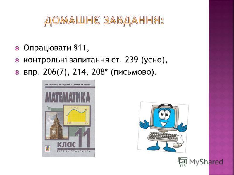 Опрацювати §11, контрольні запитання ст. 239 (усно), впр. 206(7), 214, 208* (письмово).