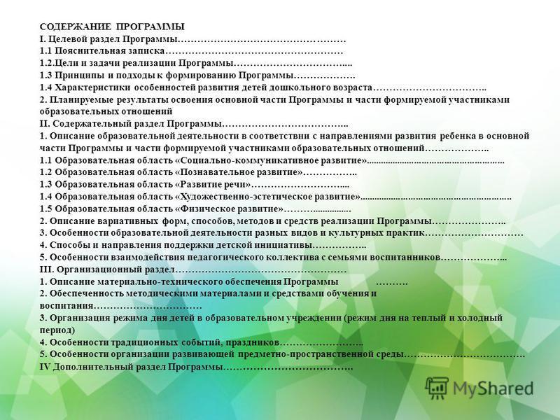 СОДЕРЖАНИЕ ПРОГРАММЫ I. Целевой раздел Программы…………………………………………… 1.1 Пояснительная записка……………………………………………… 1.2. Цели и задачи реализации Программы…………………………….... 1.3 Принципы и подходы к формированию Программы………………. 1.4 Характеристики особенносте