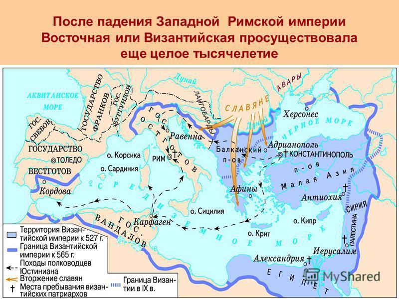 После падения Западной Римской империи Восточная или Византийская просуществовала еще целое тысячелетие