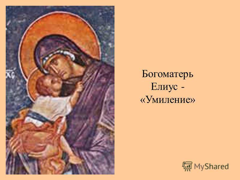 Богоматерь Елиус - «Умиление»