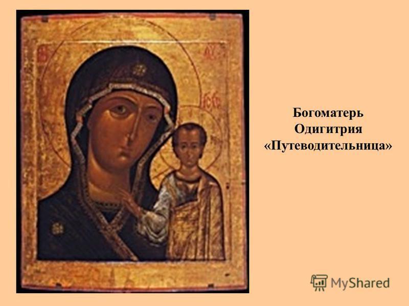 Богоматерь Одигитрия «Путеводительница»